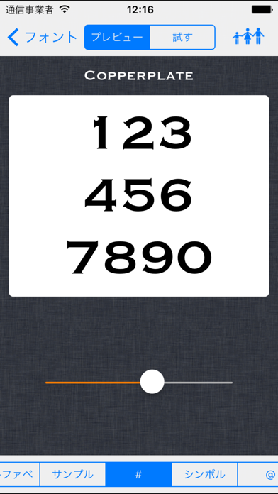 フォントのサンプルを表示  HDのおすすめ画像5