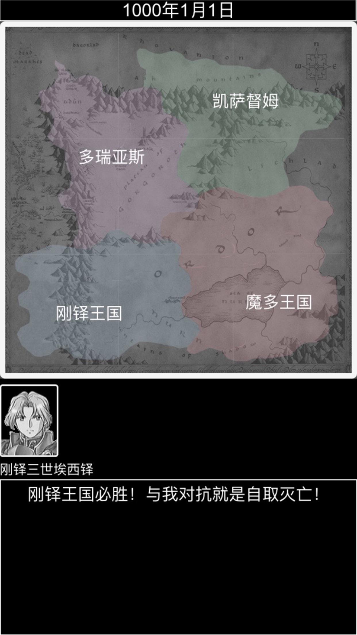 侠客游-自由单机游戏 Screenshot