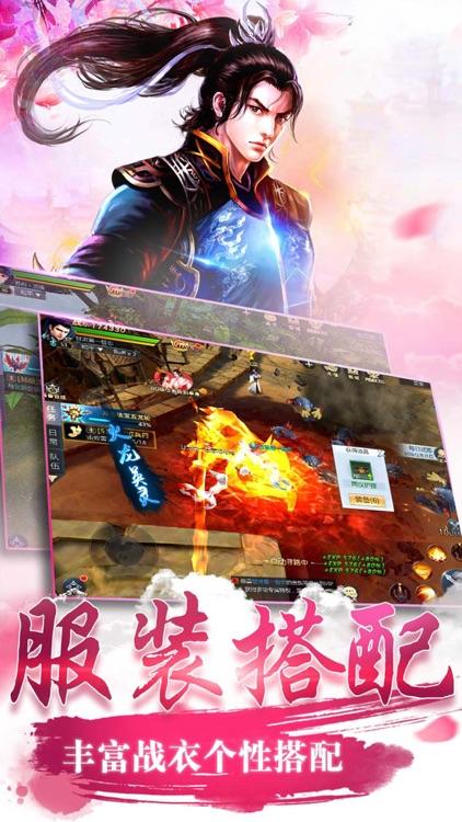 天刀单机版 - 群仙争霸 screenshot-3