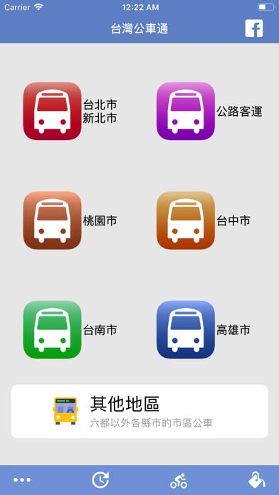 台灣公車通 (台北/桃園/台中/台南/高雄/國道客運)のおすすめ画像1