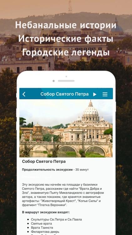 Путеводитель по Риму screenshot-3