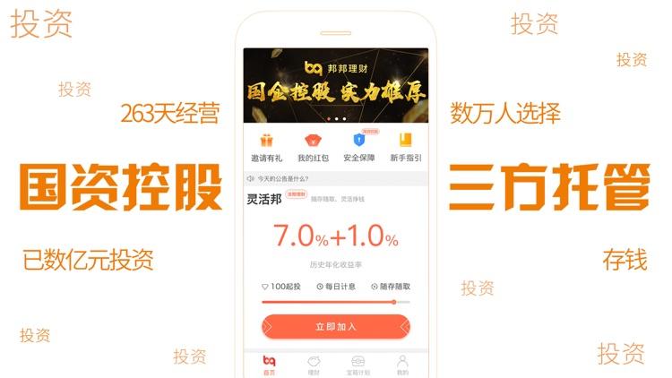 邦邦理财(活动版)- 安全灵活 加息可达2% screenshot-3