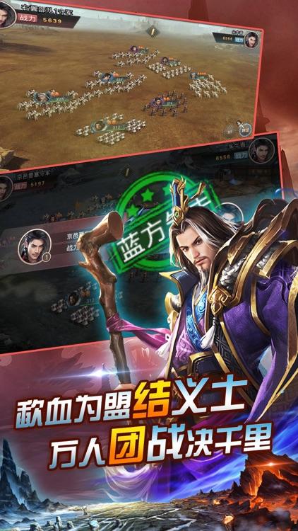 帝国群英演义-热门策略战争手游 screenshot-4