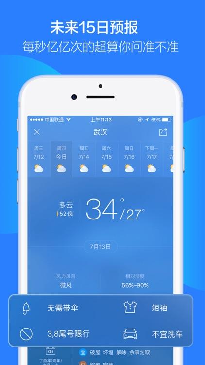 天气通 - 关注天气,开启美好生活 screenshot-3