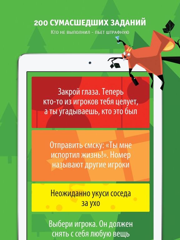 Ёрш Мосигра - алкогольная игра для iPad