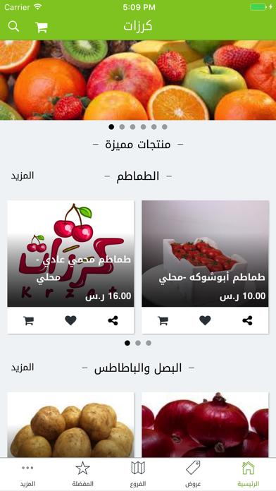 كرزات screenshot one