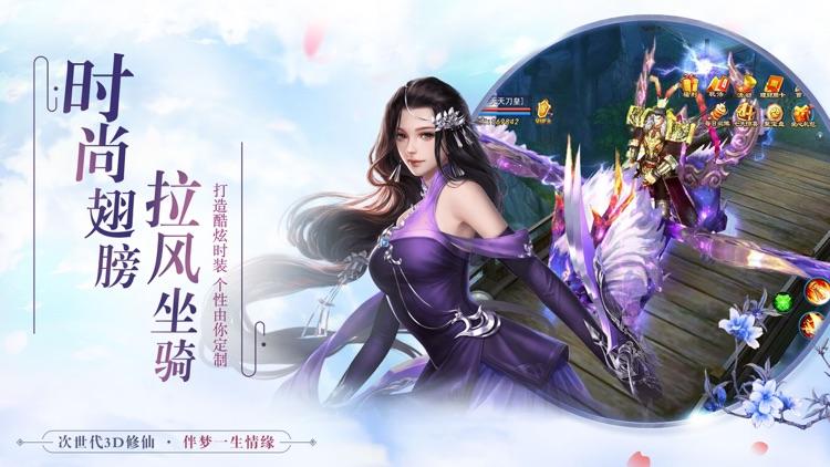永恒修仙传:动作手游 screenshot-4