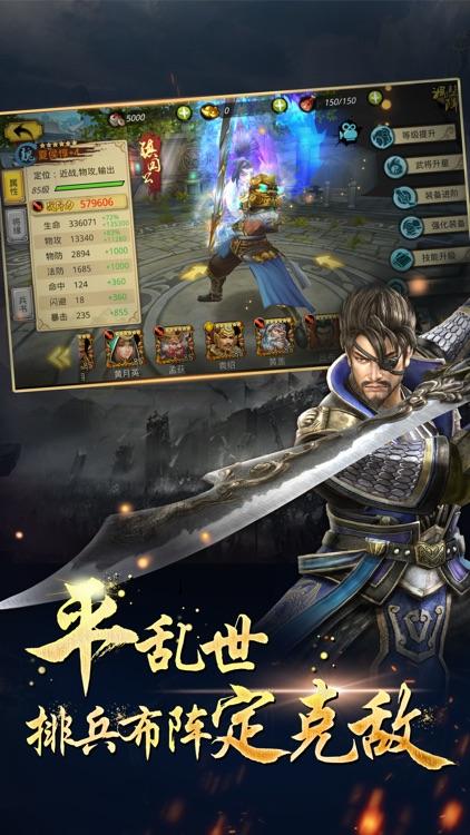 三国我为王-三国志英雄游戏 screenshot-4
