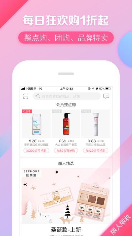 丽人丽妆-全球化妆品特卖美妆商城 screenshot-3
