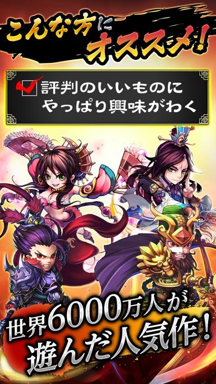 三国ブレイズ screenshot-3