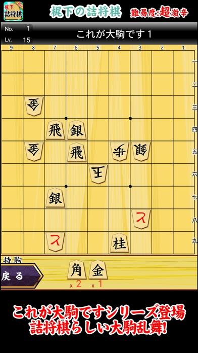 梶下の詰将棋紹介画像2
