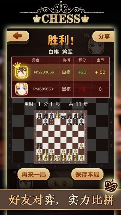 国际象棋 - 国际象棋单机版小游戏 screenshot-3