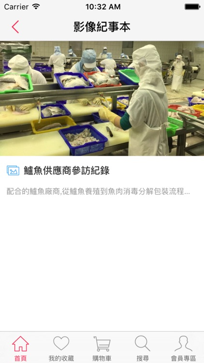 手拉手A-mu天然嬰幼兒副食品 screenshot-4
