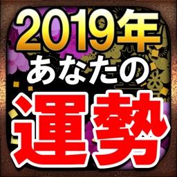 2019年あなたの運勢【あなたの1年占い】