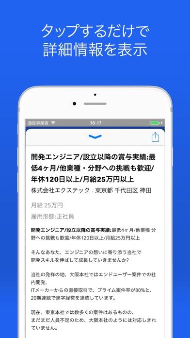 Indeed 求人検索スクリーンショット3