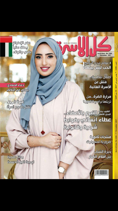 Kul AlUsra Magazine screenshot 1