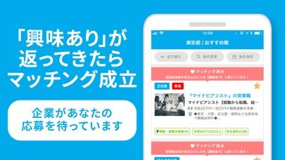 マイナビ転職 - 正社員・仕事探し・転職アプリスクリーンショット5