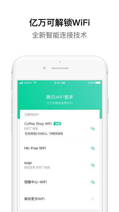 腾讯WiFi管家(专业版)- 无线安全热点一键解锁 Screenshot