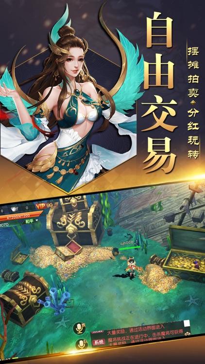 莽荒传说-仙剑与仙境 screenshot-4