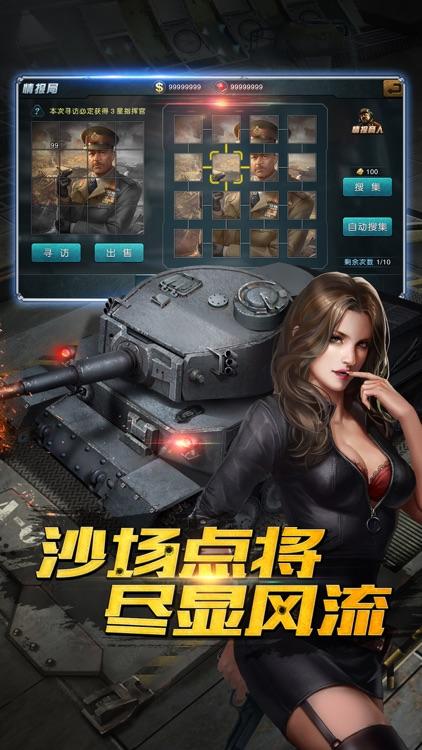钢铁奇兵-大型军事坦克策略手游 screenshot-3