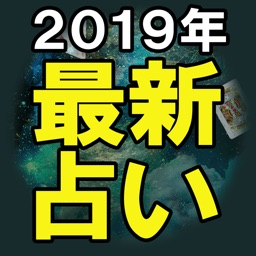 2019年最新占い【あなたの運命占い】