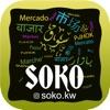 Soko.KW - سوكو