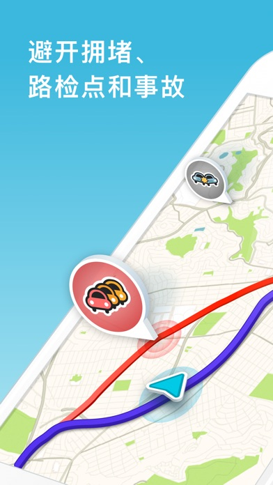 Screenshot for Waze - GPS, 地图 & 交通社区 in China App Store