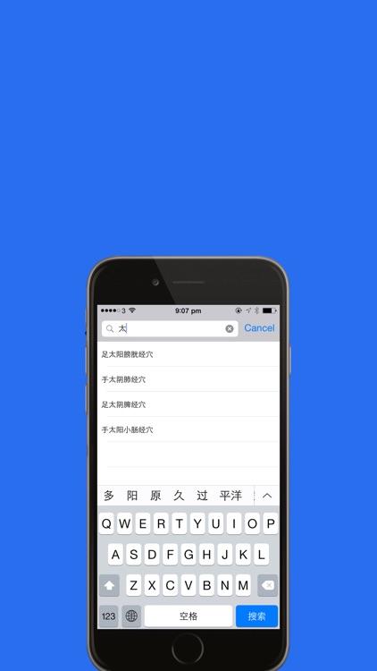 中医穴位大全 screenshot-4