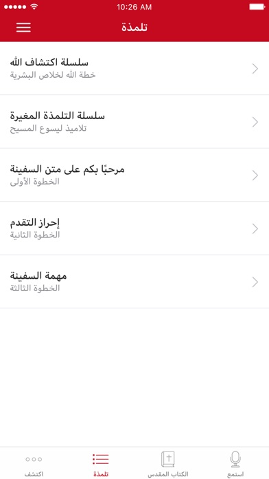 Iktachif screenshot 2