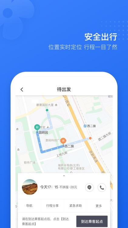 滴滴顺风车-共享出行平台 screenshot-3