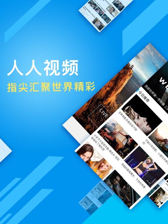 人人视频HD-高清美剧视频天天看