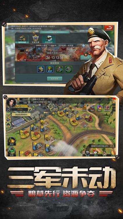 战场指挥官-二战传奇战役 screenshot-3