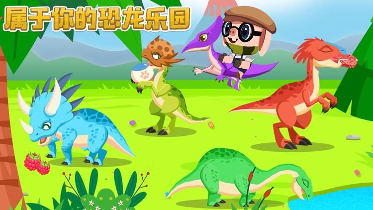 恐龙乐园-三只小猪