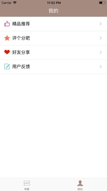 2017必读书单 screenshot-4