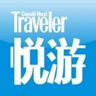 悦游CNTraveler 全球顶尖旅游杂志 icon