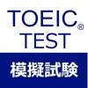 TOEIC テスト直前対策本番模擬試験問題集1000問