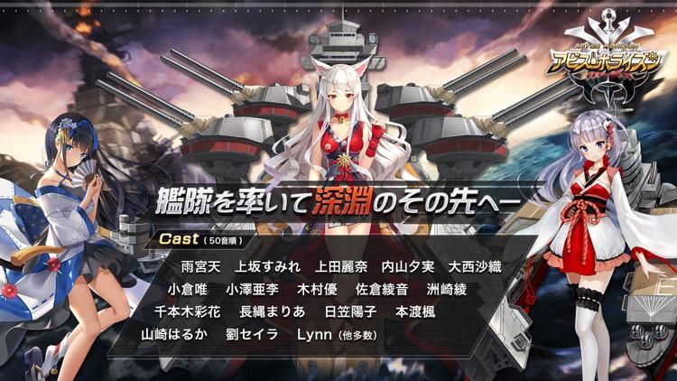 アビス・ホライズン screenshot-7