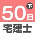 50日でうかる宅建(平成28年版) 下巻 icon