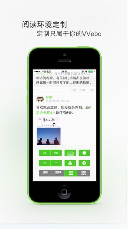 VVebo - 微博客户端 screenshot-4