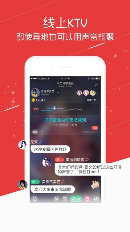 酷狗唱唱 - 全民手机KTV screenshot-3