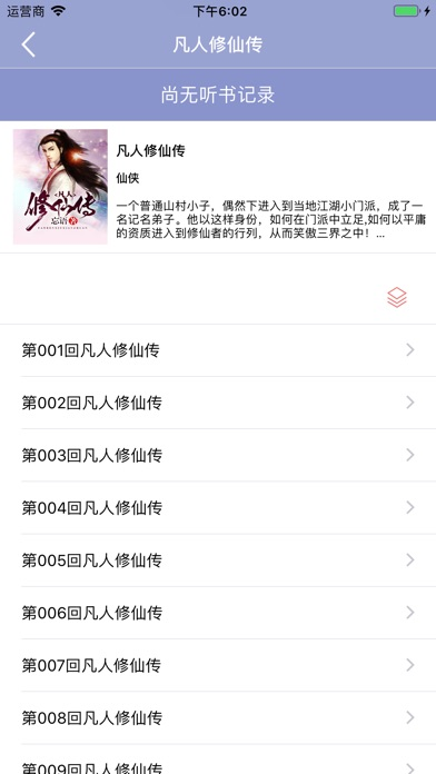 Screenshot for 凡人修仙传-忘语经典小说 in United States App Store