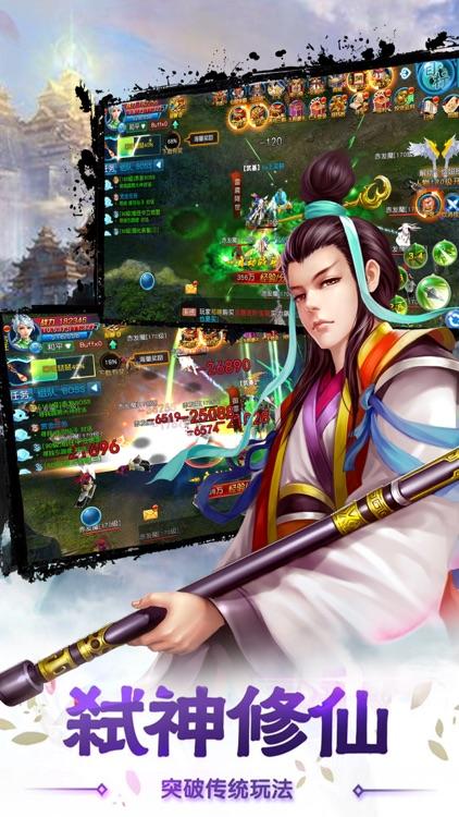 仙域世界·修仙剑侠 screenshot-3