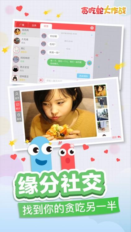 贪吃蛇大作战-2018全新挑战模式上线! screenshot-3