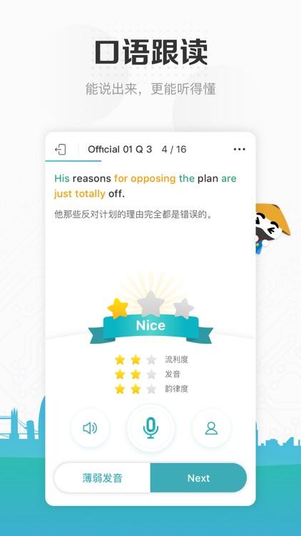托福考满分-TOEFL托福听力口语阅读备考 screenshot-3