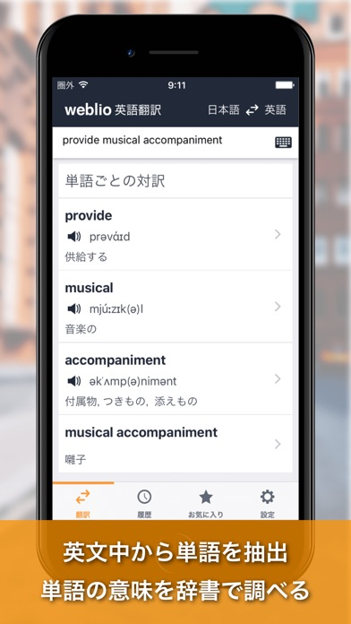 Screenshot for Weblio 英語翻訳 英語の翻訳アプリで英文和訳 in Japan App Store