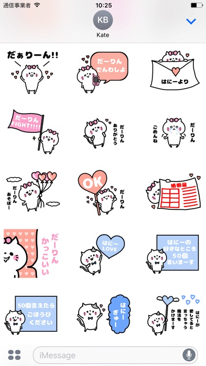 Love Love Couple Pea Sticker screenshot-2