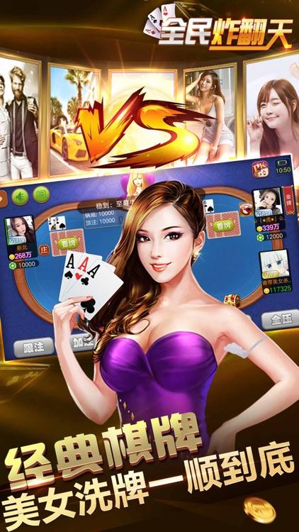 全民炸翻天 screenshot-3