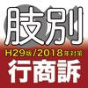 辰已の肢別本 H29版(2018年対策) 行商訴 - iPhoneアプリ