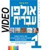 HEBREW ULPAN | אולפן עברית