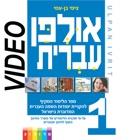 HEBREW ULPAN | אולפן עברית icon